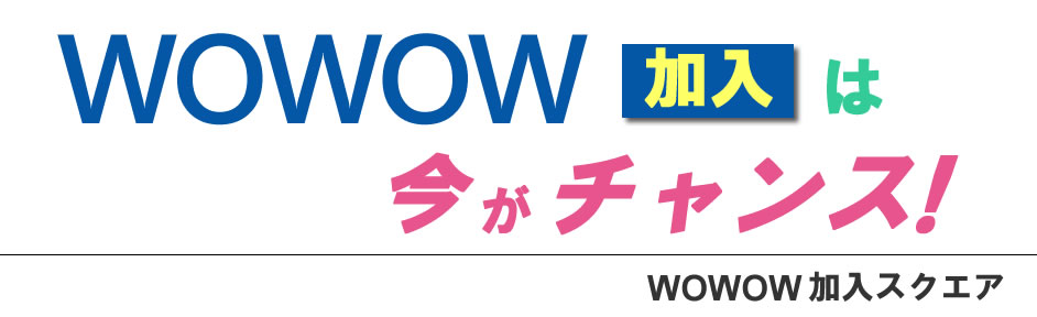 WOWOW加入スクエア